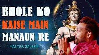 भोले को कैसे मैं मनाऊं रे 🔴 BHOLE KO KAISE MAIN MANAUN RE 🔴 MASTER SALEEM 🔴Latest Jagran Bhajan 2020