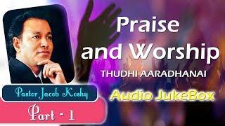 Praise and Worship Part 1 - Audio Jukebox  | Jacob Koshy
