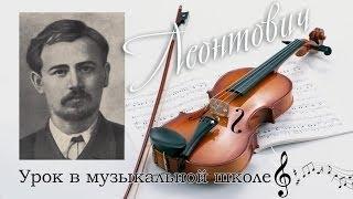 Ильинцы лучший урок в музыкальной школе.