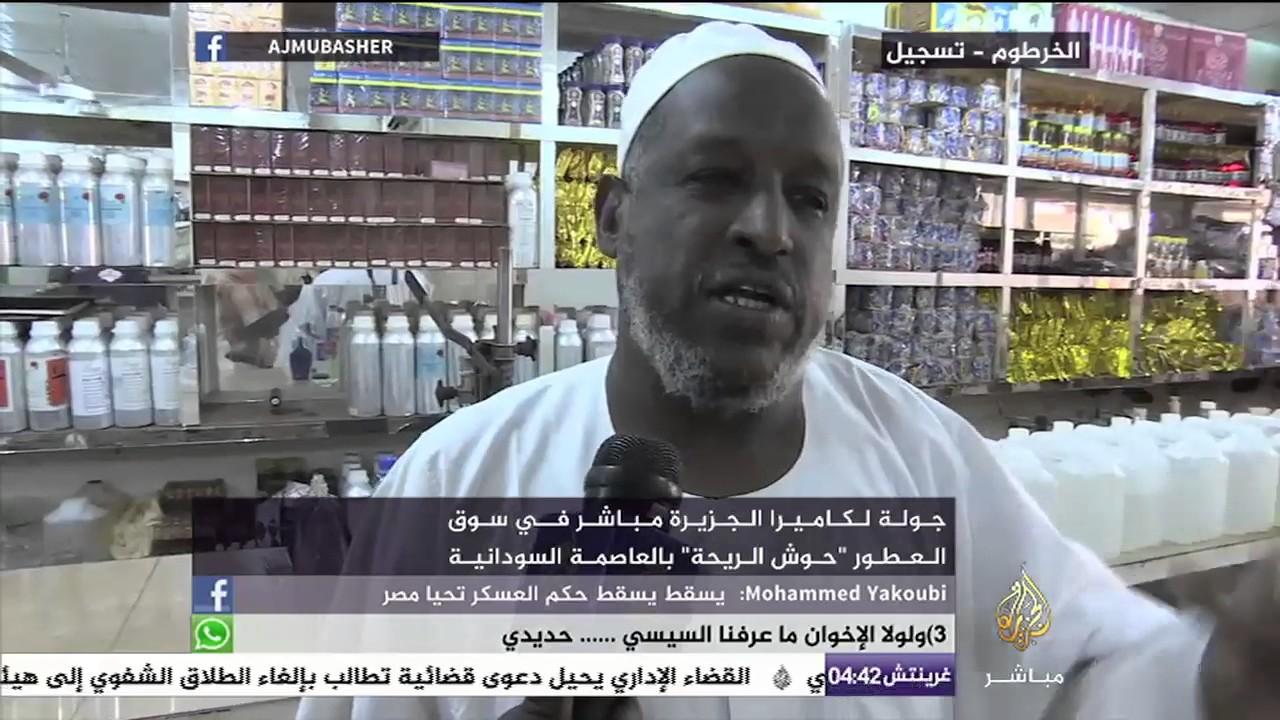 38f02e44c جولة في سوق العطور في الخرطوم - YouTube