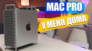 Влог ✅ Apple Mac Pro у меня дома (в AR)