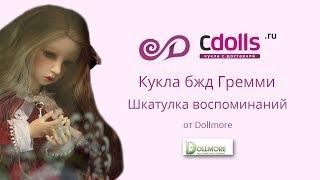 Кукла бжд Гремми Шкатулка воспоминаний от Доллмор