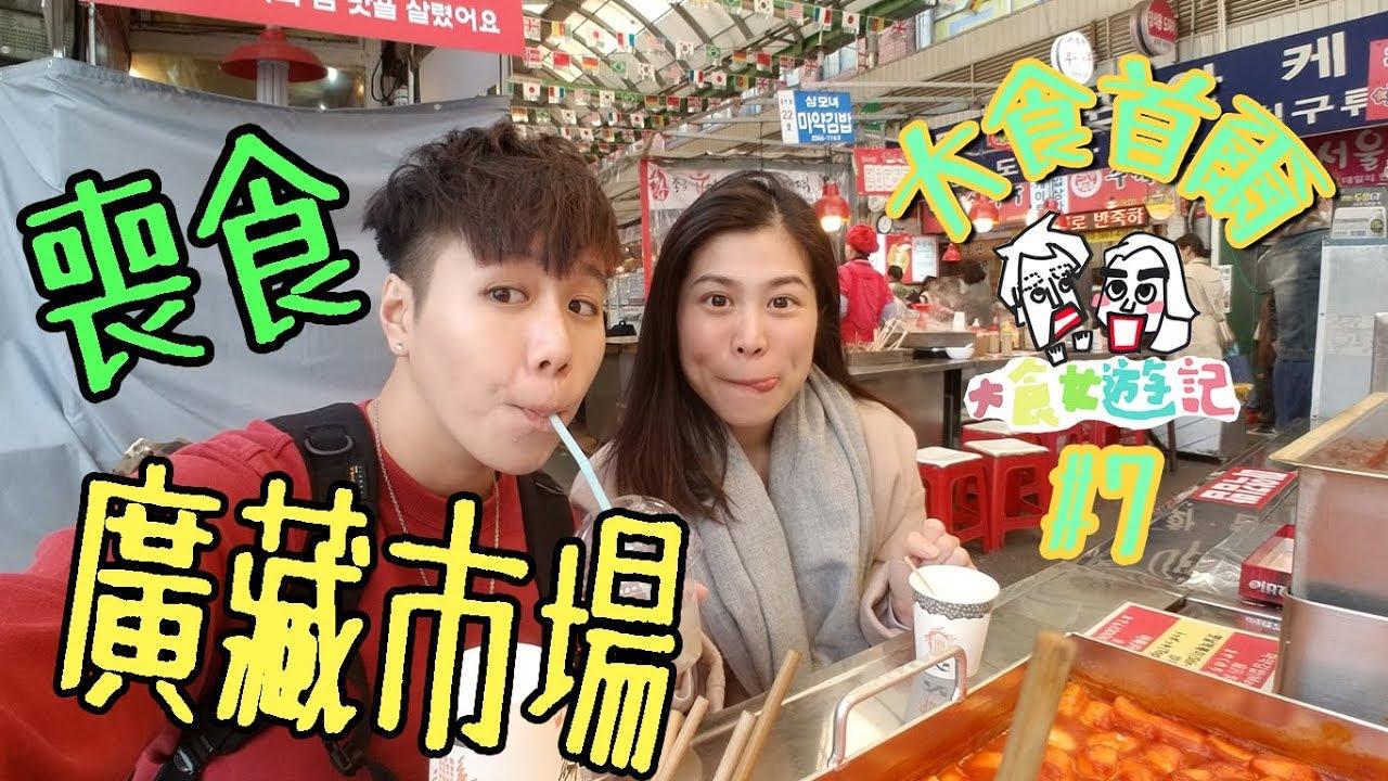 Ep7 眼花繚亂 廣藏市場超私心推介!!!【大食首爾】大食女遊記|BigEatGirls - YouTube