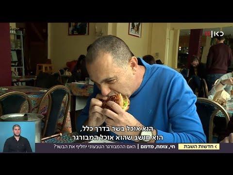 קציצה מדממת מצבעי מאכל: ההמבורגר הטבעוני שמשגע את העולם
