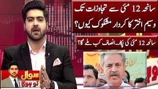 Saniha 12 May & MQM Connection | Sawal to Hoga | Neo News