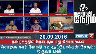 Kelvi Neram 20-09-2016 Social Debate Show | News7 Tamil