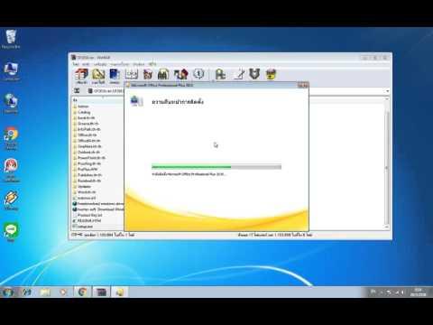 วิธีลง office Microsoft 2010+crack ใช้ได้ตลอด