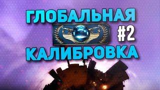 ГЛОБАЛЬНАЯ КАЛИБРОВКА #2 (CS:GO)