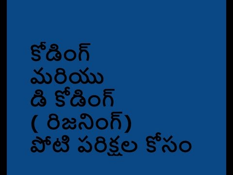 Coding and Decoding( Reasoning)  in Telugu