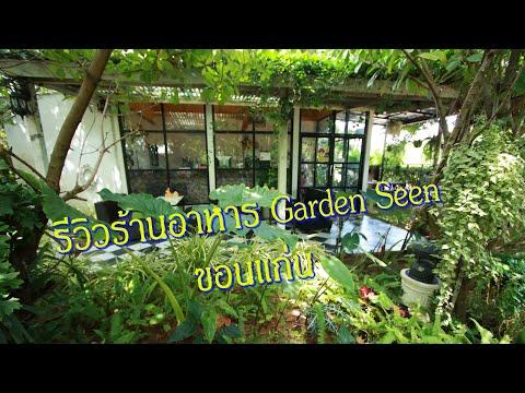รีวิวร้าน Garden Seen ทางเลี่ยงเมืองขอนแก่นอาหารอร่อยบรรยากาศดีวิวทุ่งนาห้องแอร์