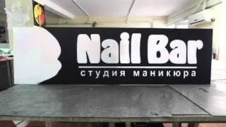 Изготовление светового короба Каневская реклама.avi(, 2012-09-26T06:48:58.000Z)