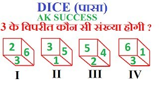 REASONING | DICE REASONING TRICKS IN HINDI  | पासा से सम्बंधित ट्रिक्स |