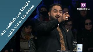 ستاره افغان و جنجال داورها و ستاره ها  / Afghan Stars scuffle with the jurors - ShaadiHaHa thumbnail