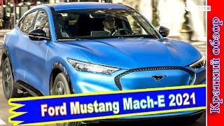 Авто обзор - Электрический Ford Mustang Mach-E 2021 гораздо тяжелее обычного Mustang