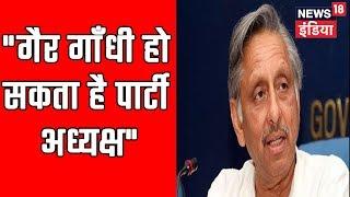 """Mani Shankar Aiyar ने दिया कांग्रेस अध्यक्ष पद पर बड़ा बयान """" गैर गाँधी हो सकता है पार्टी अध्यक्ष"""""""