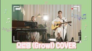 [JJ] 백주연 (Baek Juyeon) X 이지수 |  ♬ '으르렁 (Growl) - 엑소(EXO) ♬