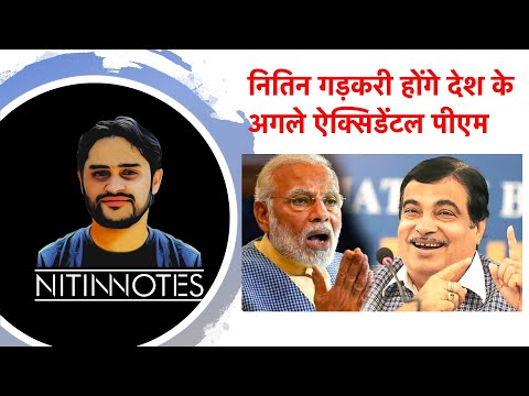 Nitin Gadkari 啶灌啶傕啷� 啶呧啶侧 Accidental Prime Minister || NITIN NOTES || POINT TO BE NOTED || #7