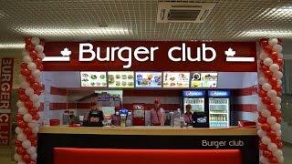 Замечательное кафе  Burger Club в торгово-развлекательном комплексе «Дафи» в Харькове.