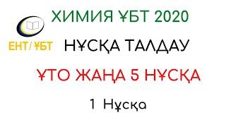 ХИМИЯ, ҰБТ 2020 ҰТО ЖАҢА 5 НҰСҚА #1 КҮН