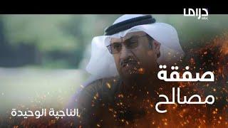 مبارك يهدد وصايف ويطلب منها التخلص من زوجها
