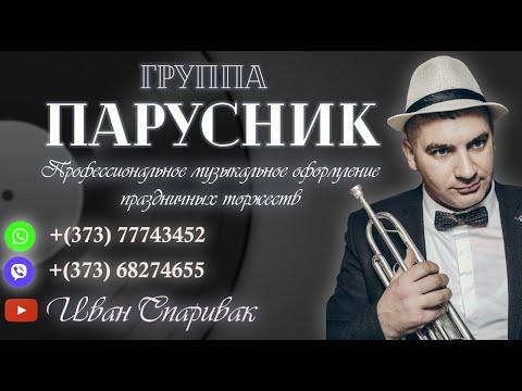 Чобручений - Композитор - Иван Спаривак
