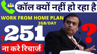 JIO WORK FROM HOME PACK  RS.- 251 CALLING SOLUTIONS