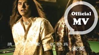 動力火車 power station 不要再說愛我 don t say you love me official music video