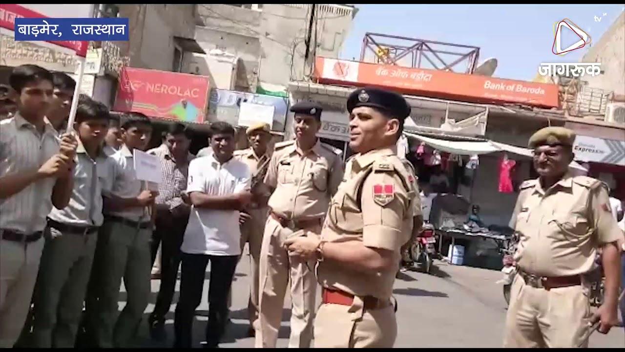बाड़मेर : 29वें राष्ट्रीय सड़क सुरक्षा सप्ताह का आगाज, स्कूली छात्रों ने निकाली रैली