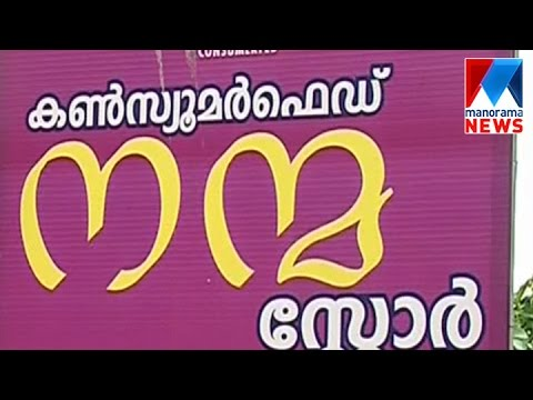 ConsumerFed to shut down Nanma Stores in Kerala| Manorama News