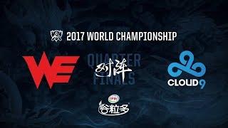 【2017全球總決賽】八強賽 WE vs C9 #4