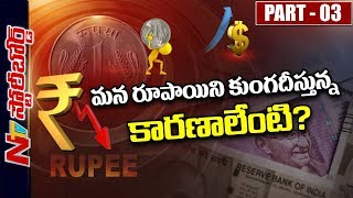 Why is Rupee Falling Against Dollar? || Reasons Behind Rupee Fall Down? || Story Board 03 || NTV