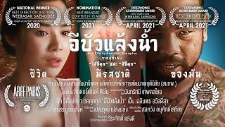 อีบัวแล้งน้ำ - Wonderland Films ⌈Official Short Film⌋