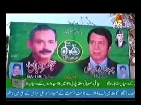 ATV Amjad Hussain Chishti Election Report Mandi Bahauddin