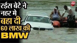 Viral Video : बेटे ने नहर में बहा दी 60 लाख की BMW CAR मांगी थी Jaguar Car