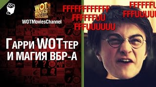 Гарри WOTтер и магия ВБР-а - скетч от WOTMoviesChannel [World of Tanks]