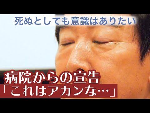 【涙の告白】石田純一コロナ感染で離婚危機?&コロナ治療VIP待遇は?