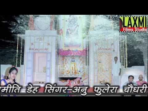 Anu Phulera new fagn Shyam Baba Jagran Deh nagaur