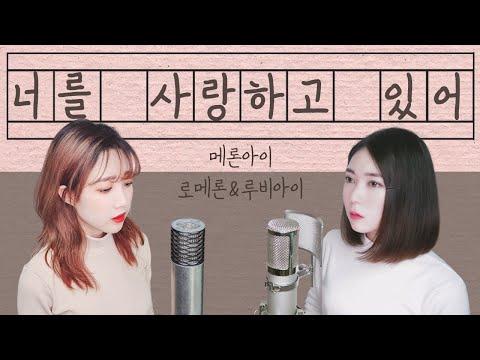 BAEKHYUN (백현) - 너를 사랑하고 있어 (My Love) [Cover By MelonEye|메론아이]