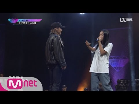 [UNPRETTY RAPSTAR3][Exclusive] 'Build your career first!' Nada vs Giant Pink @Diss Battle EP.04