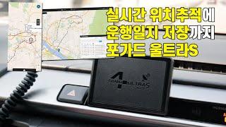 차량용 GPS 위치추적기 포가드울트라S
