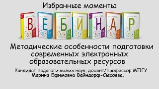 Вебинар 19.10.17. Методические особенности подготовки электронных образовательных ресурсов