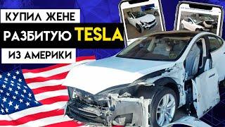 Купил Битую и Утопленную Tesla в Америке