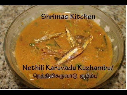 நெத்திலி கருவாடு குழம்பு/Nethili Karuvadu Kuzhambu/how To Make Dry Fish Curry/Dry Fish Curry