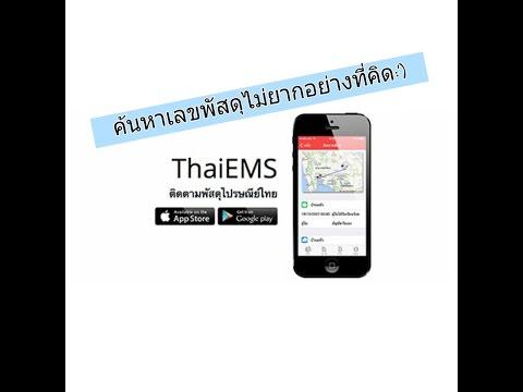 ThaiEMS สั่งของออนไลน์ค้นหาเลขพัสดุไม่ยากอย่างที่คิด /S.Pretty:)