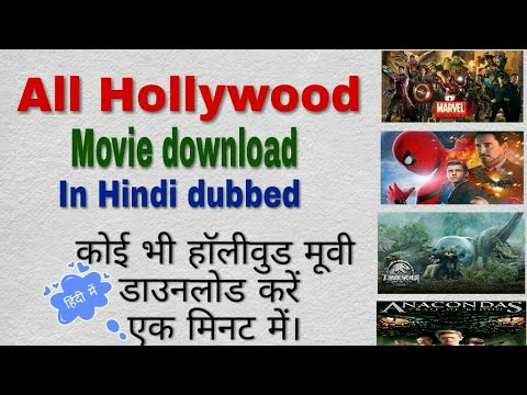 Download How to download Hollywood movies in Hindi dubbed | Hollywood movies ko hindi me download kaise kare