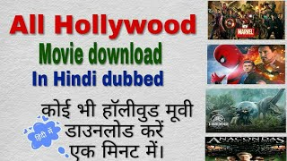 How to download Hollywood movies in Hindi dubbed | Hollywood movies ko hindi me download kaise kare