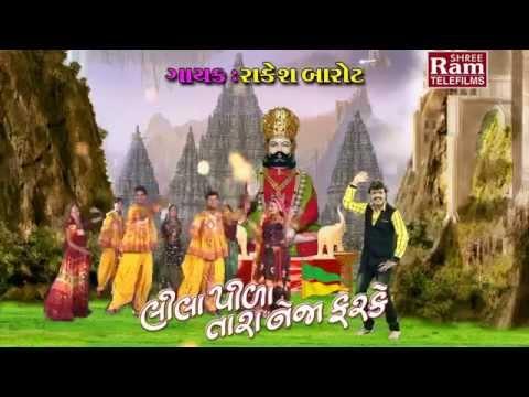 Ek Lila Pila Nejavala ||Ramdevpir Bhajan||Rakesh Barot