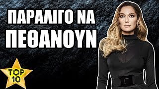 TOP 10 ΔΙΑΣΗΜΟΙ ΠΟΥ ΠΑΡΑΛΙΓΟ ΝΑ ΠΕΘΑΝΟΥΝ 🔝