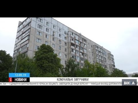 ТРК ВіККА: Мешканці черкаської багатоповерхівки опинилися без газу через паперову бюрократію