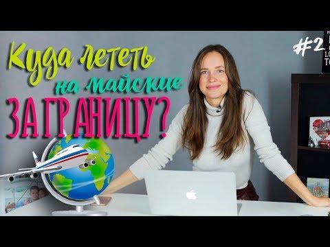 Где отдохнуть в мае за границей? | 1 мая - 9 мая в Европе до 25 тысяч рублей! Туры на весну 2019!